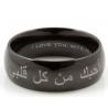 Ring \'Love\' Arabisch - Engels