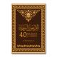 40 Hadieth van Imaam An-Nawawie werkboek